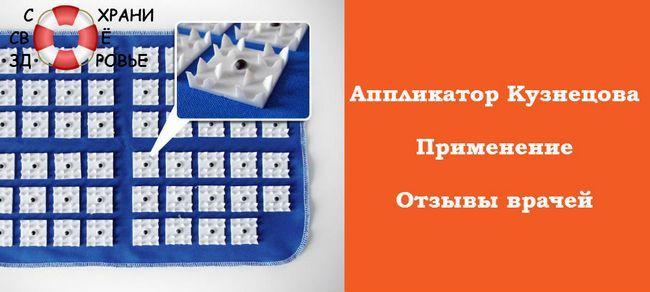 Fotografije aplikatora Kuznetsova