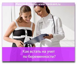 Jak se zaregistrovat na těhotenství?
