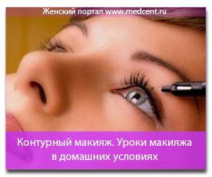 Contour make-up. make-up lekcije kod kuće