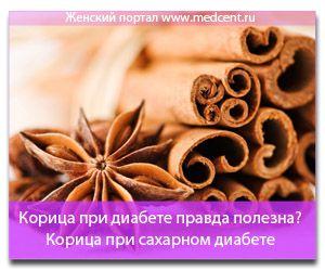Cinnamon pentru diabet foarte util? Scorțișoară în diabetul zaharat