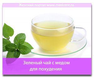 Ceaiul verde cu miere pentru pierderea in greutate. rețetă